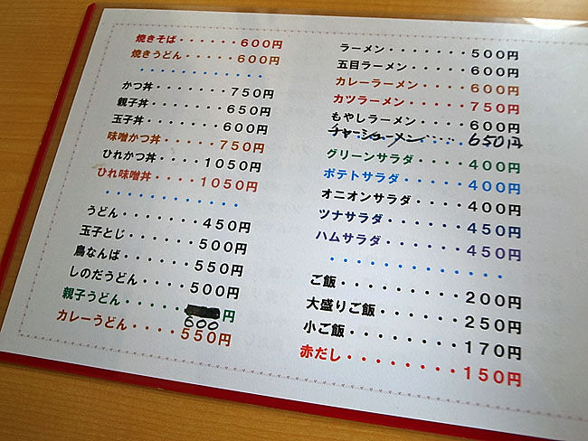 松屋 menu