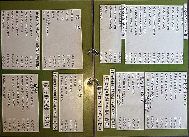 角浅 menu2