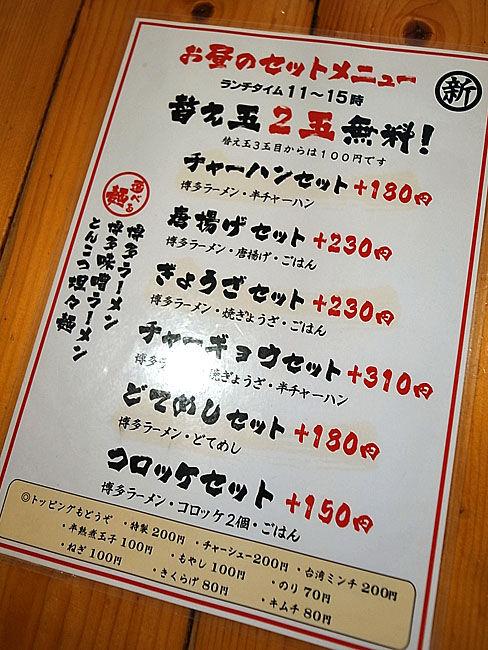 マルシン menu
