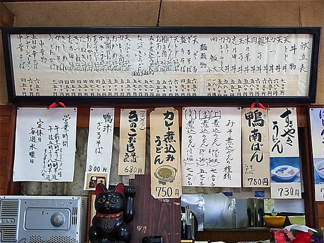 やぶ昇 menu