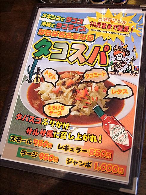 あんかけ太郎menu