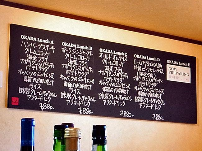 okada menu