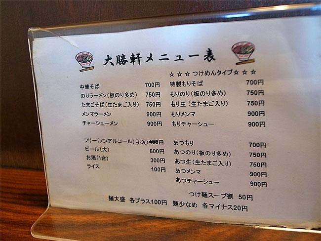 大勝軒 menu