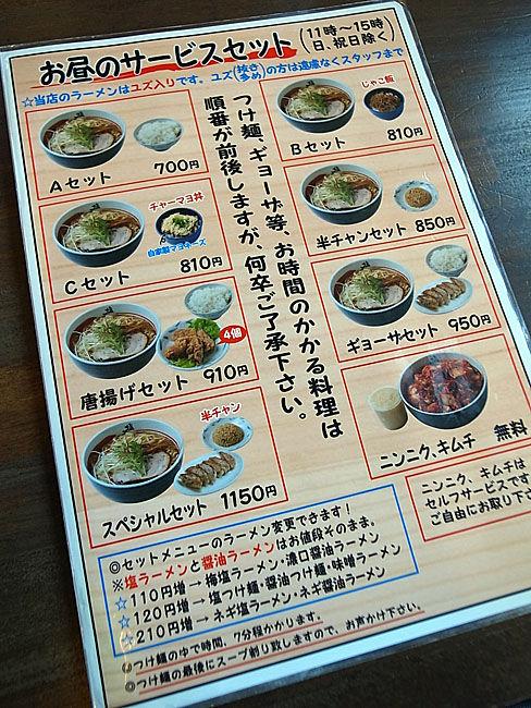 塩元帥 menu