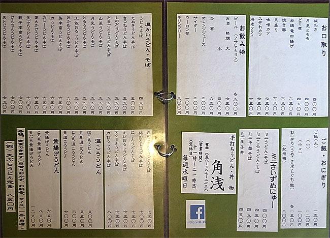 角浅 menu
