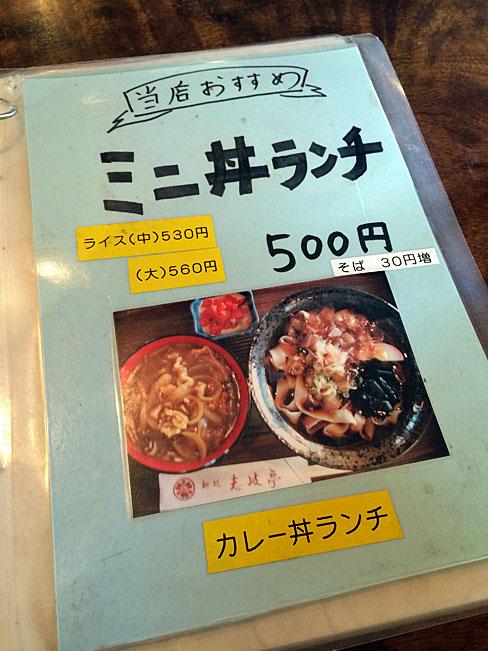 志岐亭 menu