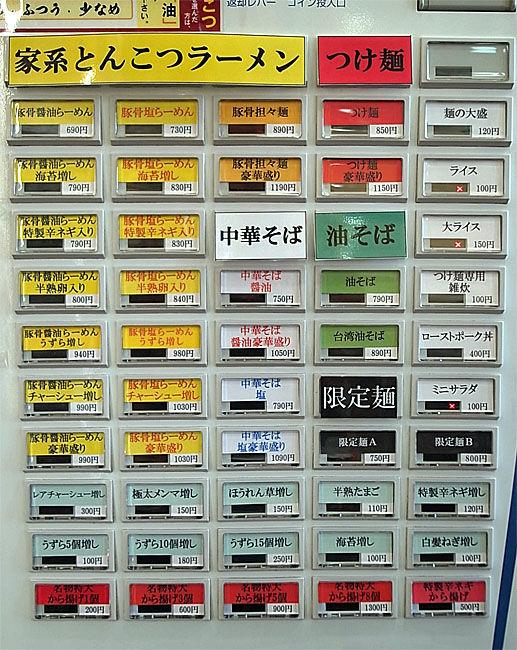 晴レル屋 menu