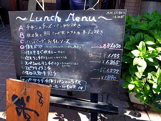 信夫 menu