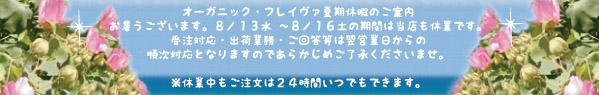 WEB+下北沢FLAVORの夏期休暇は8/13-16です!
