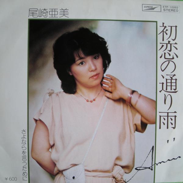 尾崎亜美の画像 p1_1