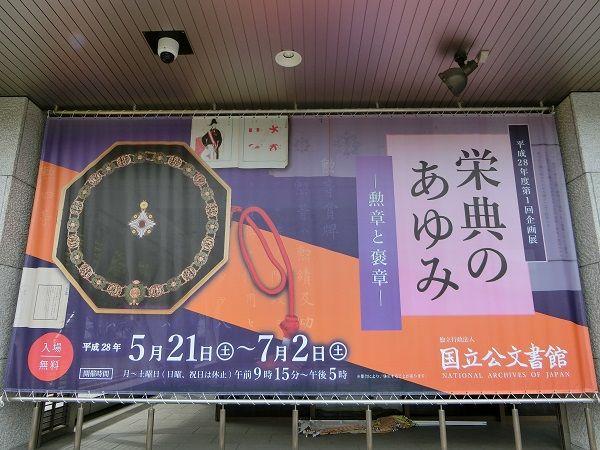 栄典のあゆみ-勲章と褒章-国立公文書館(6月11日) : ヒナちゃんのblog