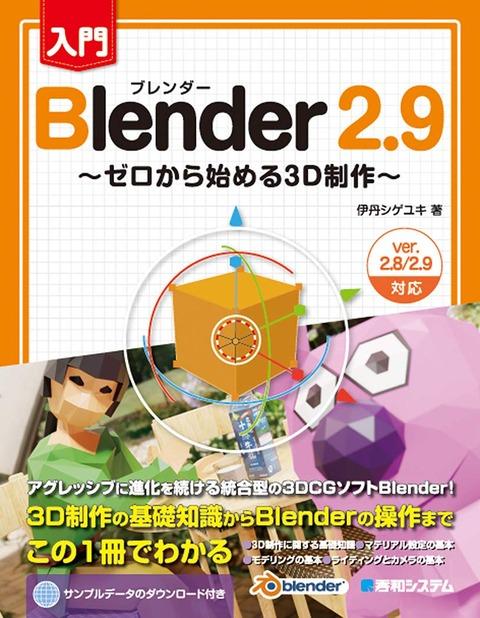 Blender2.9本