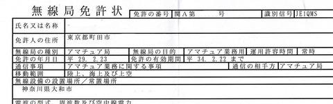 2017-22 住居表示変更・常置場所鶴間_R