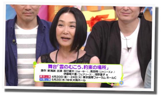 浅野温子 ヒルナンデス 舞台『雲のむこう、約束の場所』