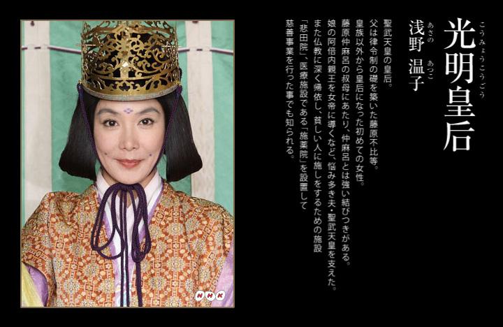 浅野温子 ドラマ「大仏開眼」光明皇后