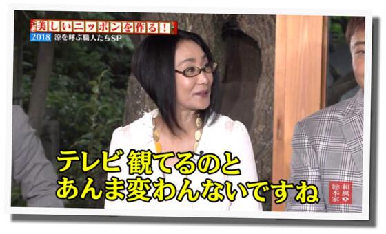 「和風総本家」ゲスト出演した浅野温子