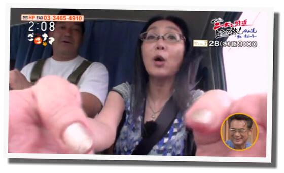 浅野温子 ゲスト出演『ぐっさんのニッポン国道トラック旅!』