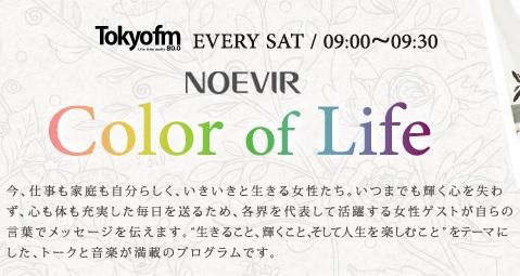 浅野温子 ラジオTOKYO FM
