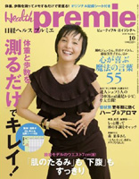 healthpremie_201010