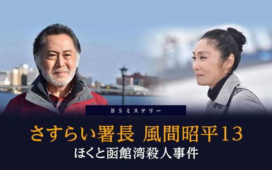 浅野温子 さすらい署長風間昭平13 ほくと函館湾殺人事件