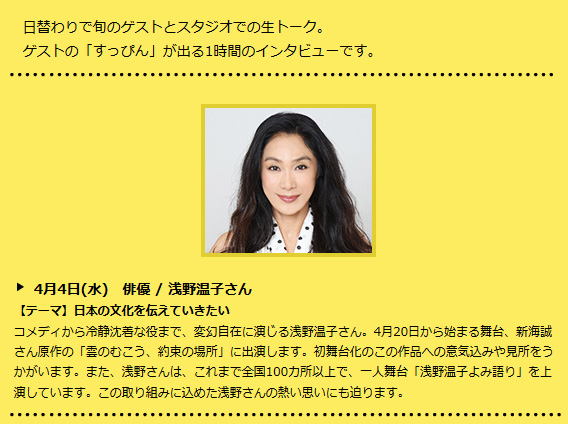浅野温子 「すっぴん!インタビュー」NHKラジオ第1