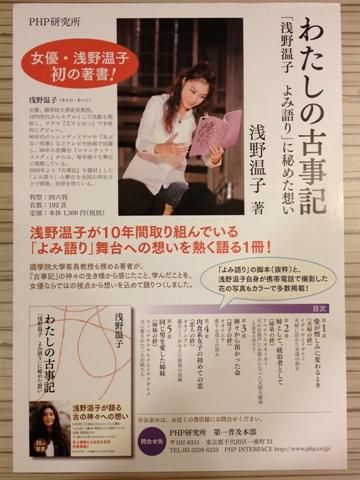 20130308ikebukuro3