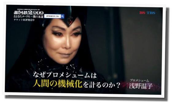 浅野温子 舞台『銀河鉄道999』 プロメシューム