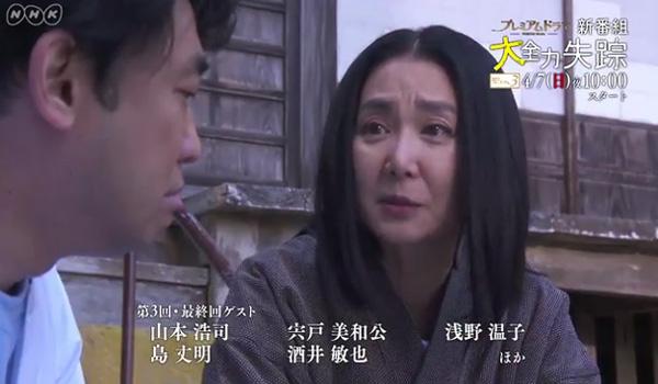 浅野温子 ドラマ「大全力失踪」 NHK BSプレミアム