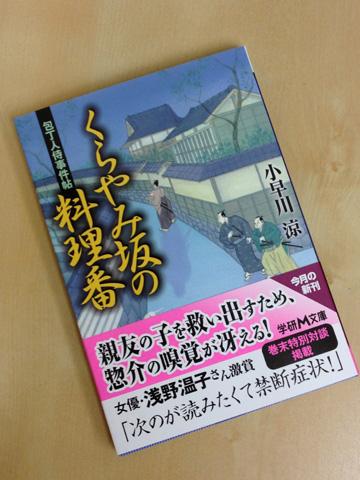 くらやみ坂の料理番 小早川涼 浅野温子