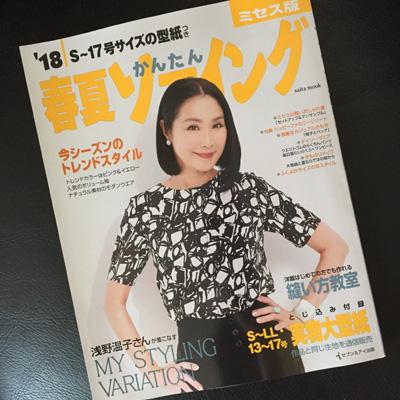 浅野温子さんが髪切った。'18春夏かんたんソーイング 髪型