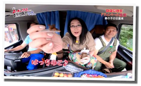 浅野温子 ぐっさんのニッポン国道トラック旅