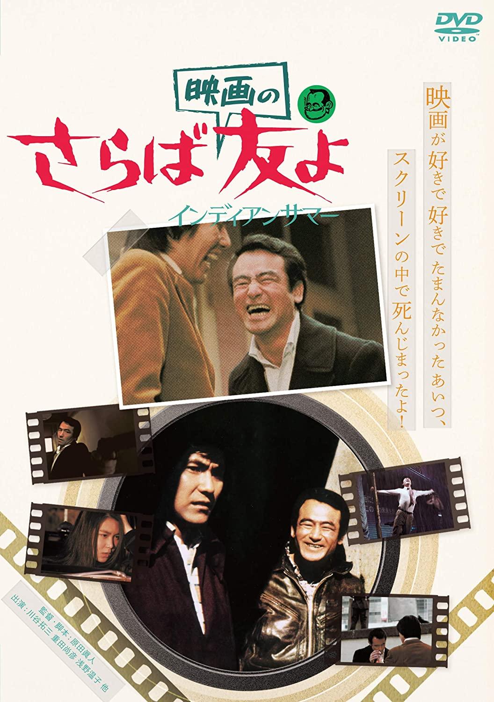 浅野温子 さらば映画の友よ インディアンサマー DVD