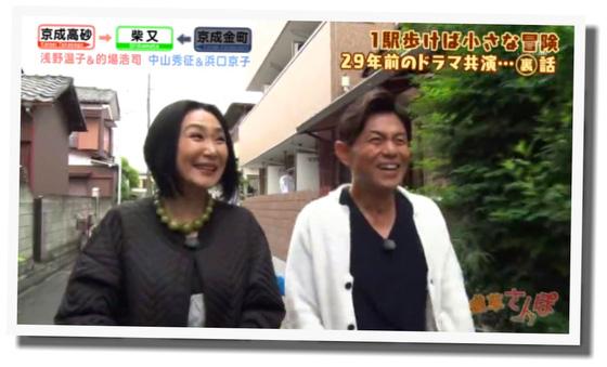 道草さんぽ 浅野温子 的場浩司 ママハハブギ