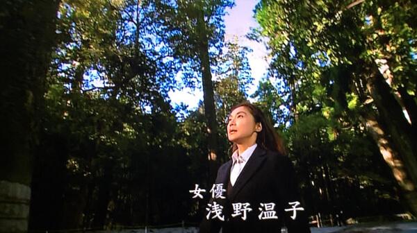 浅野温子 NHKBSプレミアム「伊勢神宮 受け継がれるこころとかたち」