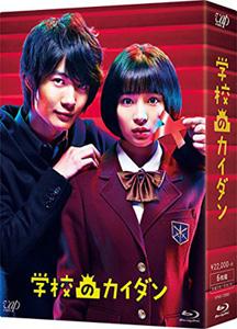 学校のカイダン DVD Blu-ray Box
