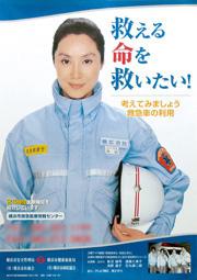 浅野温子 救急救命士