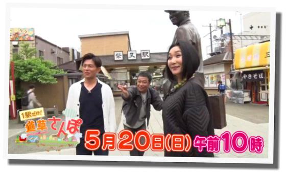 浅野温子 的場浩司 「1駅だけ!道草さんぽ」 テレビ朝日