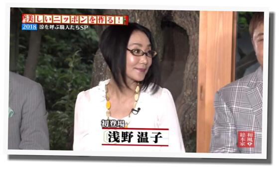 浅野温子 ゲスト「和風総本家」テレビ東京