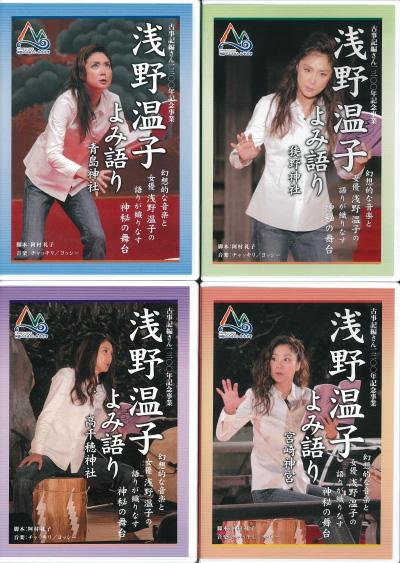 浅野温子 よみ語り DVD