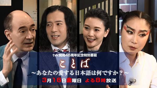 浅野温子の一人語りの舞台「よみ語り」 テレビ神奈川 ことば 〜あなたの愛する日本語は何ですか?〜