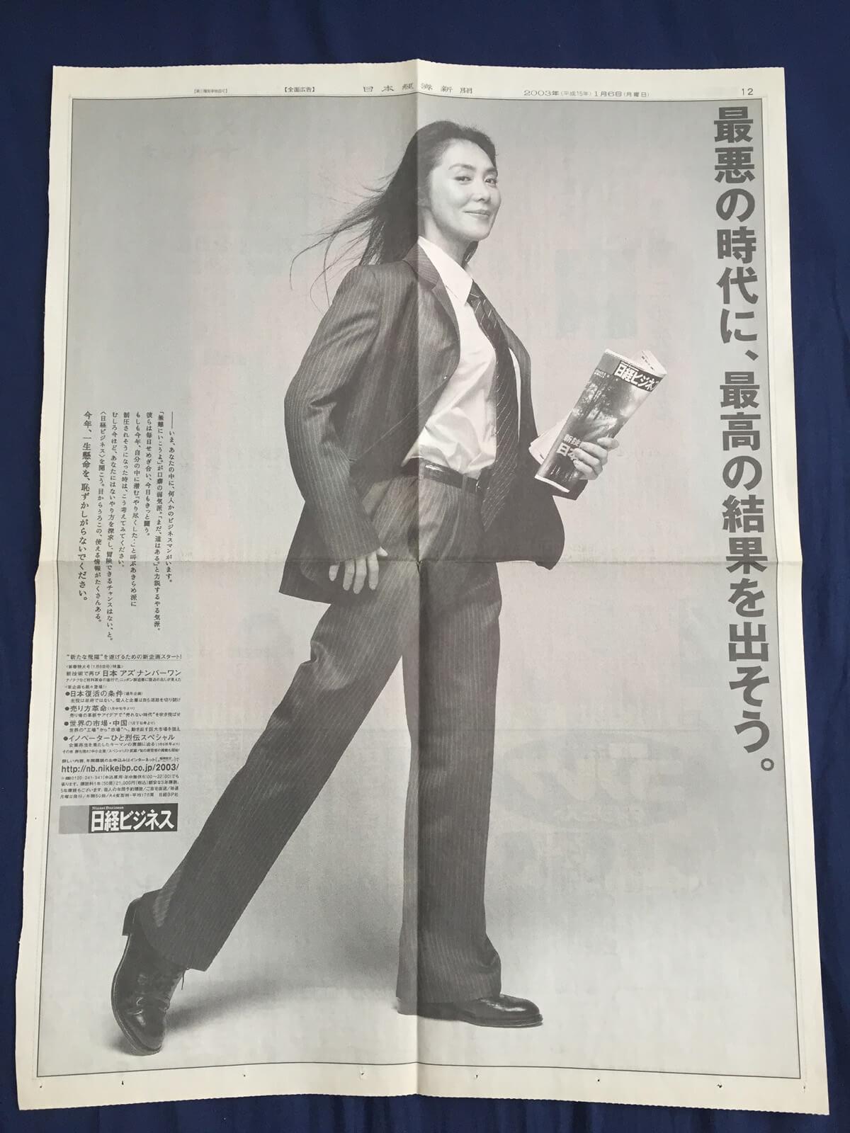浅野温子 男装 スーツ