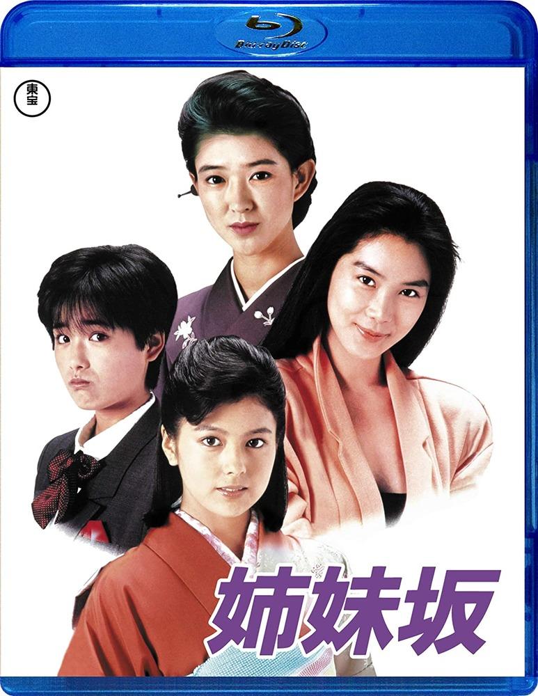 浅野温子 姉妹坂 Blu-ray DVD