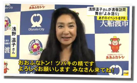 浅野温子 よみ語り