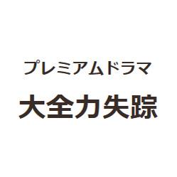 浅野温子 大全力失踪