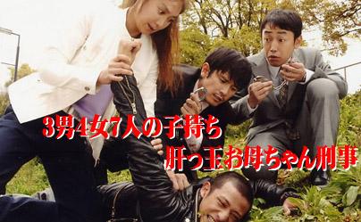 浅野温子 子だくさん刑事