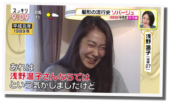 浅野温子 スッキリ 平成史 髪型の流行史