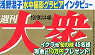 浅野温子 週刊大衆