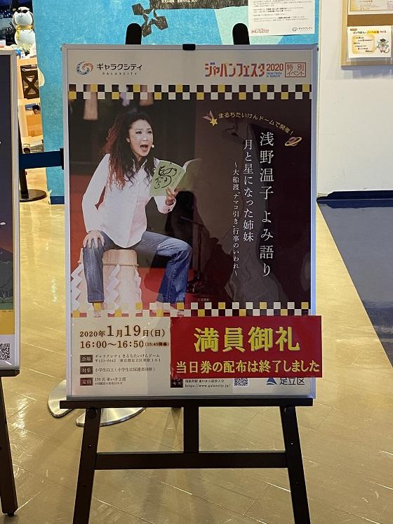 浅野温子よみ語り 足立区「ギャラクシティ」