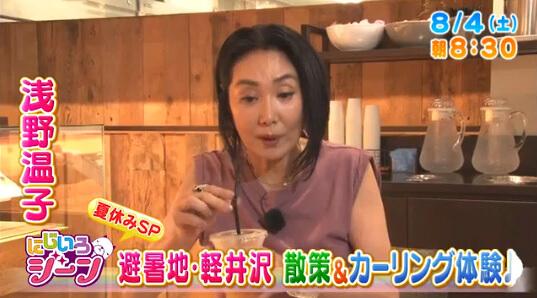 浅野温子ゲスト出演「にじいろジーン」軽井沢の街をサイクリング カーリング体験