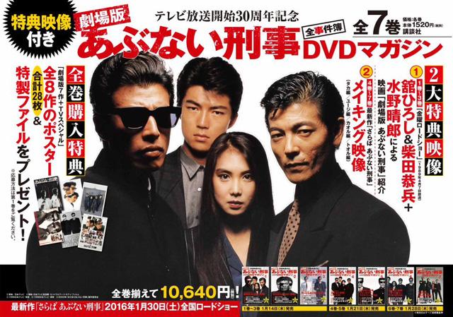 特典映像付き 劇場版あぶない刑事 全事件簿DVDマガジン
